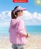 防曬外套 防曬衣女2020夏新款寬松短外套長袖防曬衫薄透氣防曬服 優尚良品