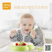 兒童餐碗 寶寶吃飯碗 餐具兒童輔食碗嬰兒碗勺套裝餐盤分格盤防摔 玫瑰女孩