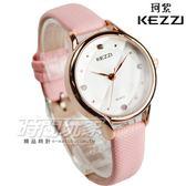 KEZZI珂紫 時尚典雅 晶鑽時刻 女錶 防水手錶 皮革錶帶 玫瑰金電鍍x粉紅 KE1567粉