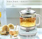 小熊養生壺全自動家用觸屏式多功能玻璃一體煮茶器辦公室煮水壺 海角七號