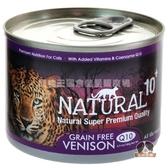 【寵物王國】NATURAL10+原野無穀機能主食罐(牧野鮮鹿)185g