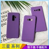 霧面磨砂殼 三星 S8 S8plus S9 S9plus 手機殼 紫色手機套 全包邊 軟殼 硬殼 保護殼保護套 防摔殼