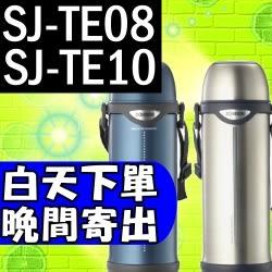 象印【SJ-TE08】 800cc運動型不鏽鋼真空保溫瓶