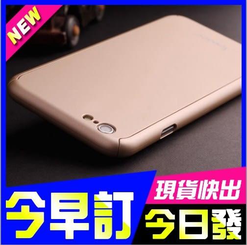 [24hr 火速出貨] 蘋果 iphone i6 i6s plus 超質感磨砂手機保護殼 磨砂 玫瑰金 手機殼 手機套