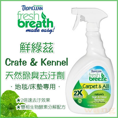 *WANG*美國Fresh breeze《鮮綠茲.地毯床布類專用》天然除臭去汙劑,2倍速去汙效果-32oz