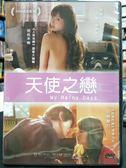 挖寶二手片-P02-086-正版DVD*日片【天使之戀】-佐佐木希*谷原章介*酒井若菜
