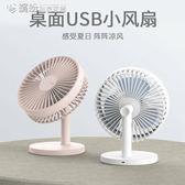 usb小風扇可充電迷你隨身靜音宿舍辦公室桌面大風力制冷空調電風扇家用 「繽紛創意家居」
