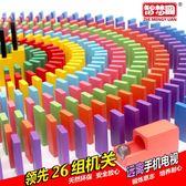 多米諾骨牌600片兒童成人益智力積木玩具