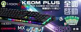 [地瓜球@] i-rocks K60M PLUS RGB 機械式 電競 鍵盤~Cherry 青軸 茶軸 紅軸~贈300元7-11禮卷