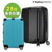 平價輕時尚行李箱 28吋 PC亮面旅行箱 加大容量拉桿箱 萬向飛機輪 任選 05675-28 得意時袋