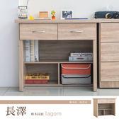 【dayneeds】長澤 橡木紋二抽書桌