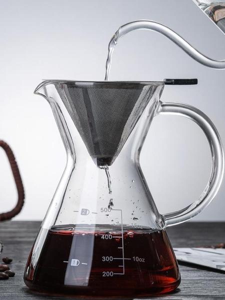 咖啡壺新款手沖一體咖啡壺套裝帶把濾杯分享壺滴漏不銹鋼咖啡過濾網玻璃 艾家