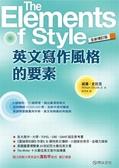 書英文寫作風格的要素( 增訂版)