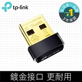 TP-LINK TL-WN725N 150MbpsUSB無線網卡