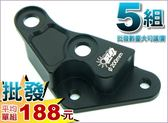 A4713044719.  [批發網預購] 台灣機車精品 卡鉗對4連接座200mm V125單入 5個(平均單個188元