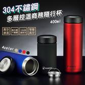 【EDISH】304不鏽鋼多層控溫商務隨行杯400ml藍色