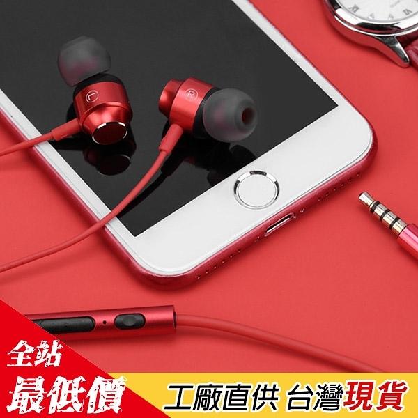 重低音耳機 入耳式耳機 線控耳機 有線耳機 耳機 手機耳機 線控調音 B618【熊大碗福利社】