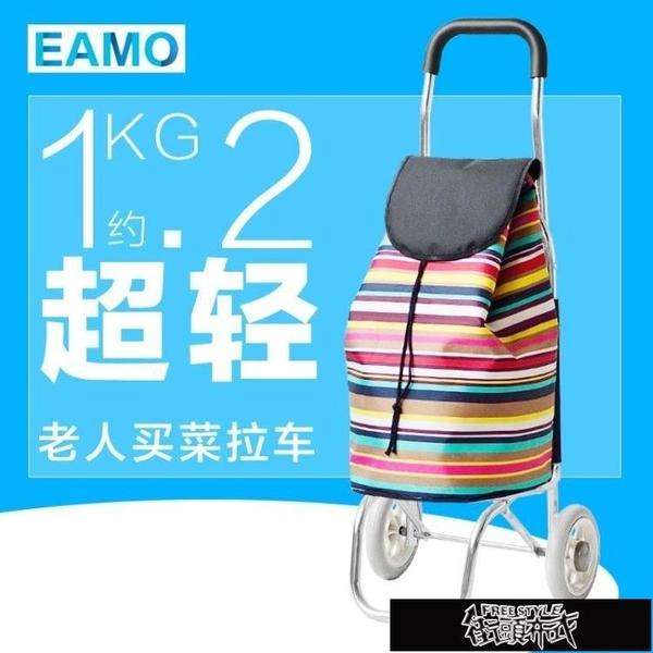購物車 EAMO鋁合金超輕便攜摺疊手推拖行李老人爬樓買菜拉桿購物車小拉車 【快速出貨】