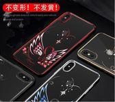 蘋果x手機殼xs max全包防摔硬殼個性創意天鵝情侶【3C玩家】