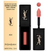 (即期良品)YSL聖羅蘭 奢華緞面漆光唇釉#404赤裸節奏5.5ml
