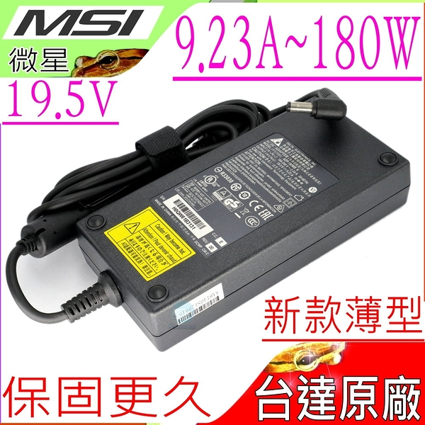 微星 變壓器-MSI 19.5V,9.23A,180W, GT60,GT70,GX780DX,MS-1762,ADP-180EB D,ADP-180NB BC,ADP-180MB