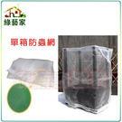 【綠藝家】單箱防蟲網(含接桿)
