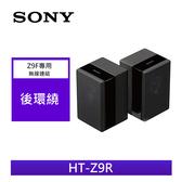 (預購)SONY 無線後置喇叭 SA-Z9R ( HT-Z9F 專用後環繞喇叭)