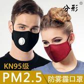 分形口罩 防塵透氣男女防風防霧霾可清洗易呼吸春夏時尚韓版個性