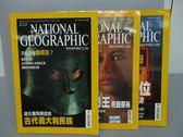 【書寶二手書T3/雜誌期刊_PLU】國家地理雜誌_2005/1~8月間_3本合售_古代義大利民族等