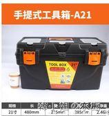 手提式工具箱 家用便攜收納盒 大號塑料五金車載多功能維修工具箱YXS    韓小姐的衣櫥