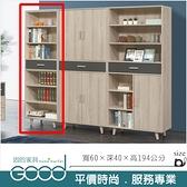 《固的家具GOOD》243-7-AA 薩薇拉橡木白2尺中抽開放書櫃/餐櫃