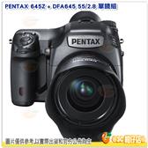 Pentax 645Z + DFA645 55mm 單鏡組 富堃公司貨 KIT 旗艦級 中片幅 5140萬畫素