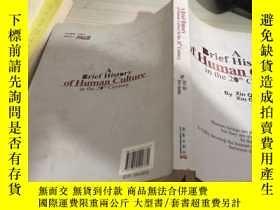 二手書博民逛書店A罕見brief history of human cultur
