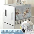 洗衣機罩  歐式四開雙門對開門冰箱蓋布滾...