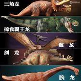 恐龍模型五件套仿真動物兒童玩具套餐霸王龍三角龍禮物 MKS小宅女