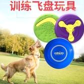 飛盤狗專用飛盤寵物狗狗用品邊牧玩具耐咬 全館免運