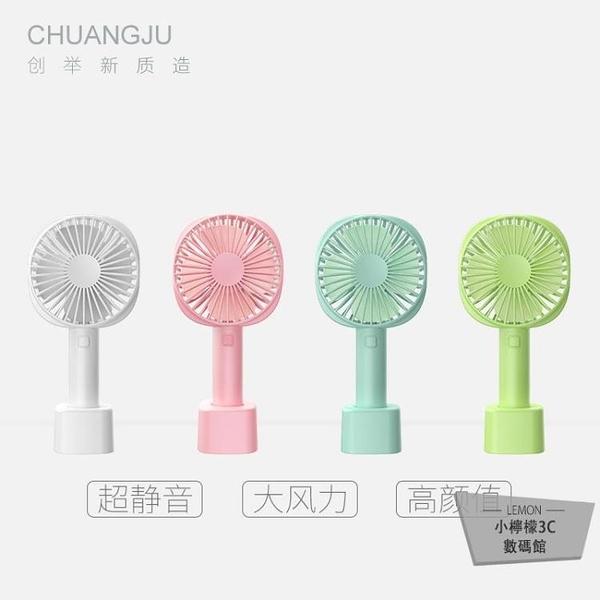 小風扇usb迷你靜音可充電風扇手持隨身便攜式小型【小檸檬3C】