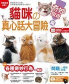 (二手書)貓咪的真心話大冒險