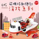 【瑪琍歐玩具】Q版飛機移動總部消防系列/...