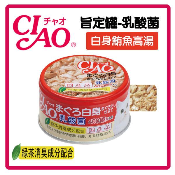 【日本直送】CIAO旨定罐-乳酸菌-白身鮪魚高湯口味85G(A-131)- 可超取(C002F27)