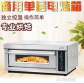 三友聯品商用大型烘焙電熱烤箱一層一盤多功能烤爐面包蛋糕烤肉箱qm    JSY時尚屋