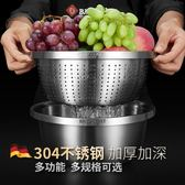洗菜容器 德國304不銹鋼漏盆洗菜盆套裝家用洗米篩淘米盆廚房淘菜盆瀝水籃