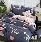 床包組 女全棉純棉被罩1.5米1.8m床單被套床上用品三件套沖量4 df8946【Sweet家居】
