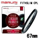 Marumi FIT+SLIM CPL 廣角薄框偏光鏡(67mm)