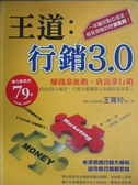 【書寶二手書T9/行銷_ZIV】王道-行銷3.0_王寶玲
