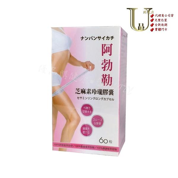 【優品購健康 UPgo】阿勃勒 芝麻素玲瓏膠囊 60顆