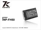 KAMERA 佳美能 Sony NP-FH50 NPFH50 副廠鋰電池 HX1/α380/α330/DSC-HX200V/B/DSC-HX100V 薪創