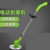 電動割草機小型家用充電式鋰電多功能除草機園林草坪打草剪草神器 陽光好物