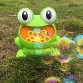 兒童 安全無毒 全自動青蛙吹大泡泡機電動寶寶洗澡 三角衣櫃
