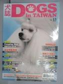 【書寶二手書T4/寵物_PAU】Dogs in Taiwan_13期_聰慧好動的絨毛娃娃等